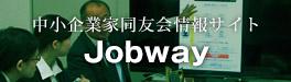 中小企業家同友会情報サイト Jobway