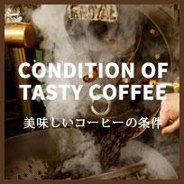 美味しいコーヒーの条件