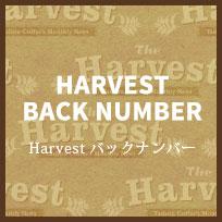 Harvest バックナンバー