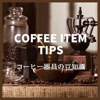 コーヒー器具の豆知識