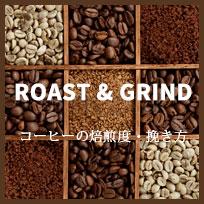 コーヒーの焙煎度・挽き方