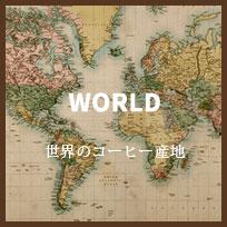 世界のコーヒー産地
