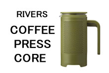 コーヒープレス RIVERS COFFEE PRESS CORE 【KHAKI(カーキ)】